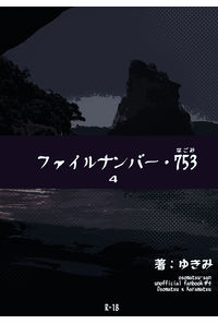 ファイルナンバー・753/4