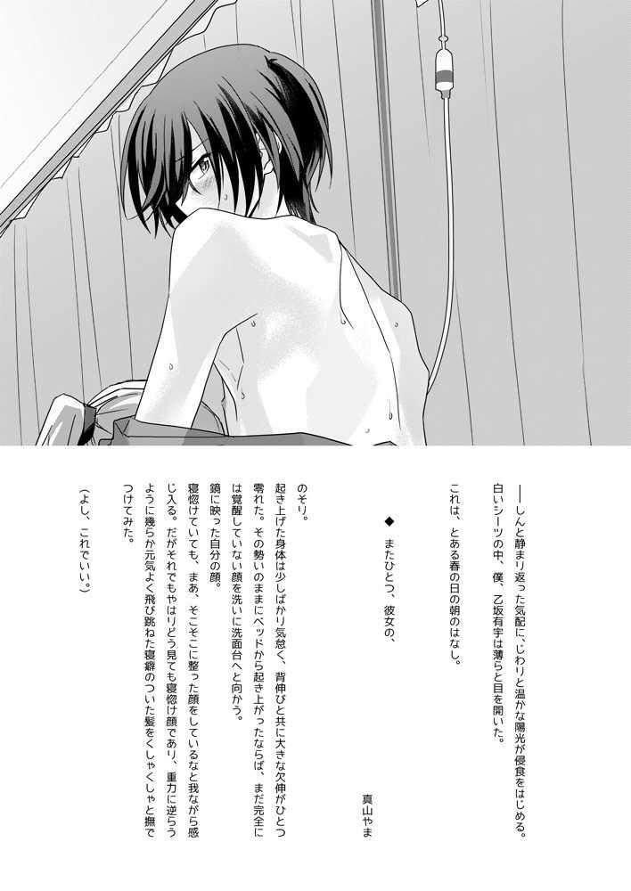 乙坂有宇総受けアンソロジー