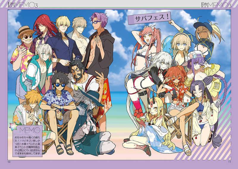 Fate/GOMEMO3