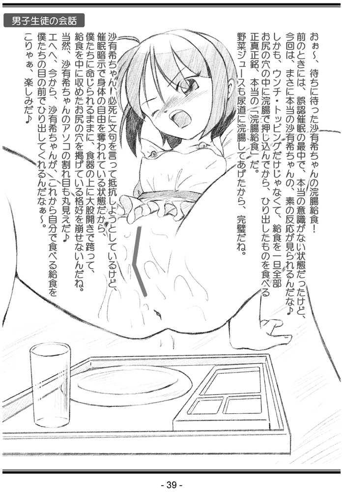 聖女学園外伝~高き誇りMC4~