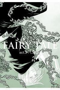 FAIRY TALE act.3-パン踏み-
