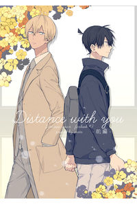Distance  with  you -前編-