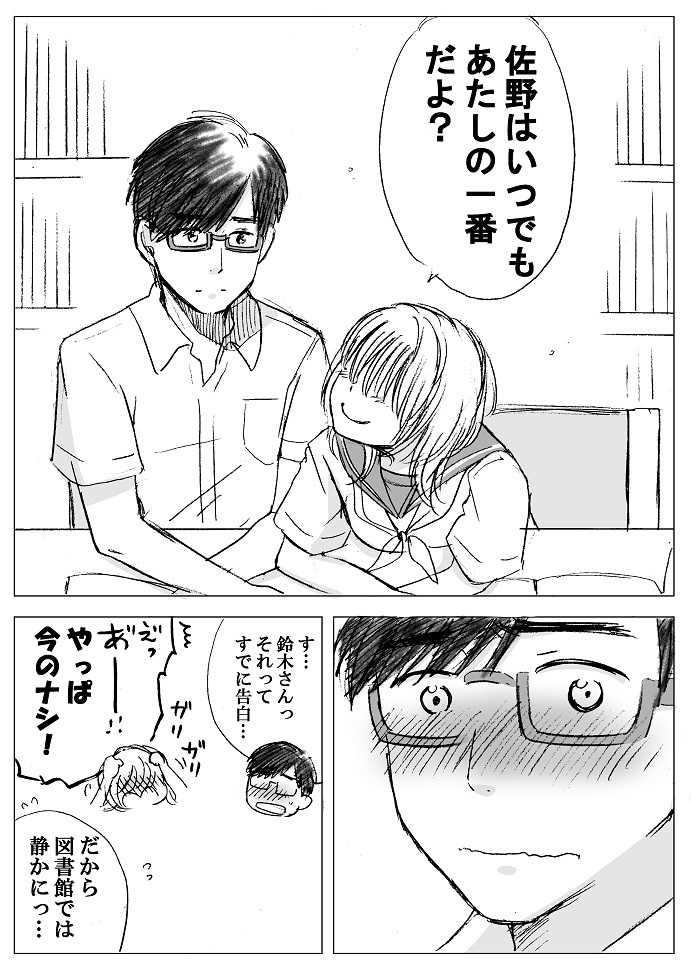 幼なじみ短編集1 神童と猛獣