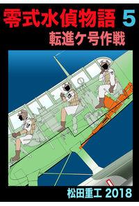 零式水偵物語5 転進ケ号作戦