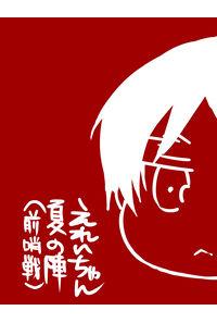 えれんちゃん夏の陣(前哨戦)