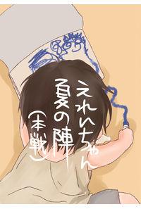 えれんちゃん夏の陣(本戦)