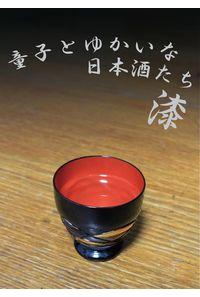 童子とゆかいな日本酒たち漆