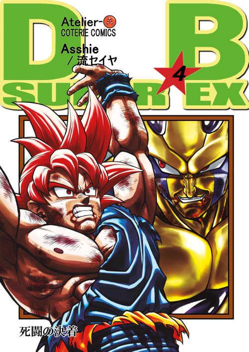 DB SUPER EX 第4巻 [Atelier-A(Asshie)] ドラゴンボール