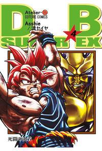 DB SUPER EX 第4巻