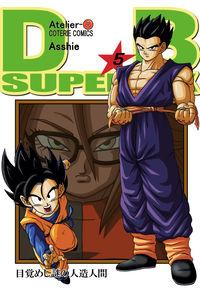 DB SUPER EX 第5巻
