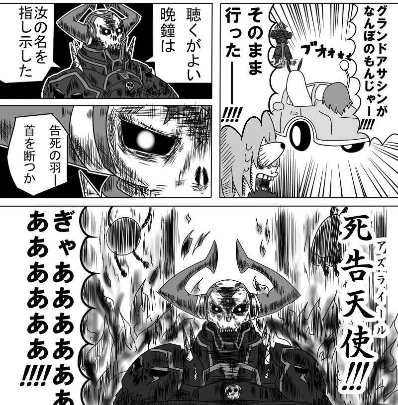 Fate/Grand BO-BOBO