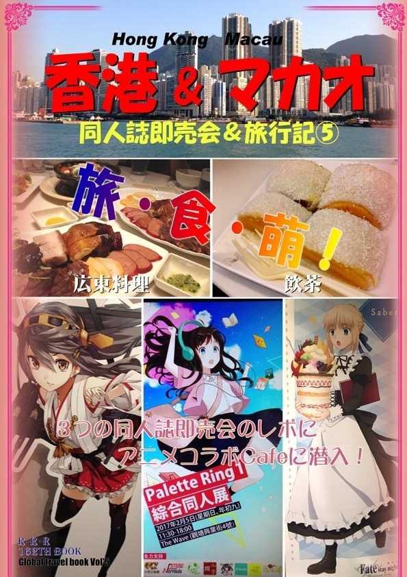 同人誌即売会&旅行記5 香港&マカオ編