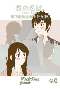 年下彼氏と年上彼女(仮)#3