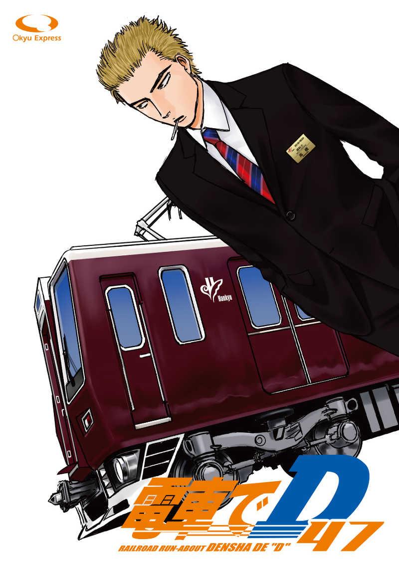 電車でD47 [○急電鉄(きよ○)] 頭文字D