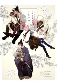 刀剣乱舞再録集「少年のハート」