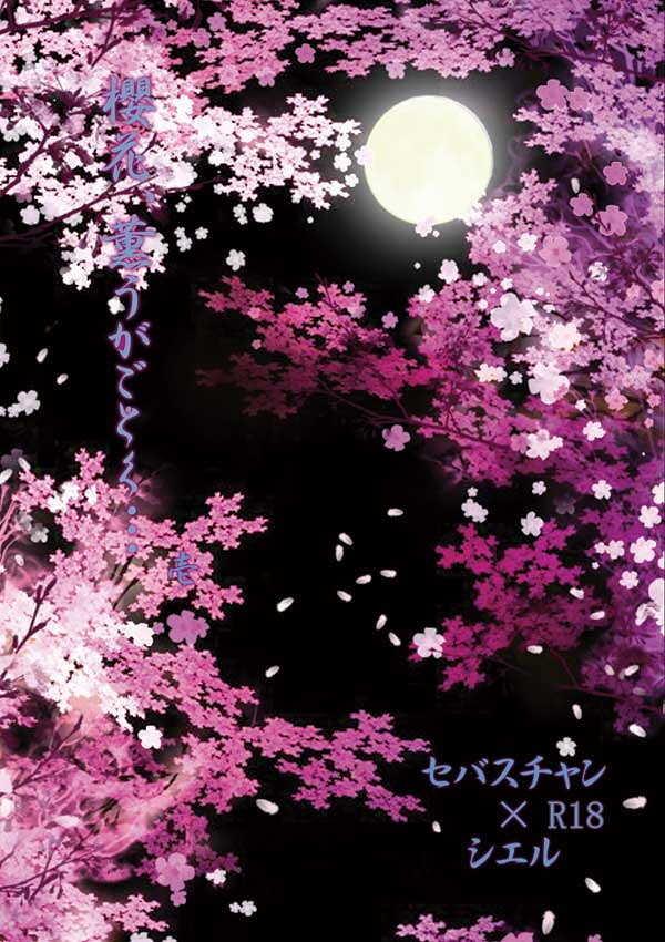 桜花、薫うがごとく~壱~