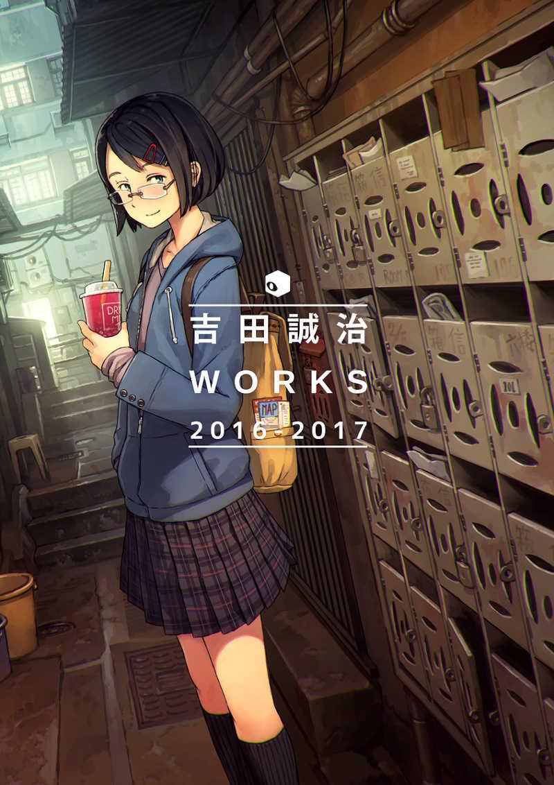 吉田誠治WORKS 2016-2017 [TNK(吉田誠治)] オリジナル