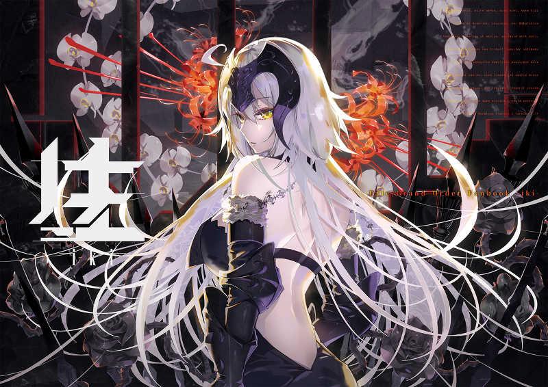 生-iki- [ああ言えばこう言う(鶴亀)] Fate/Grand Order