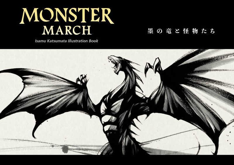 モンスターマーチ 墨の竜と怪物たち [碧洋堂(勝亦勇)] イラスト集