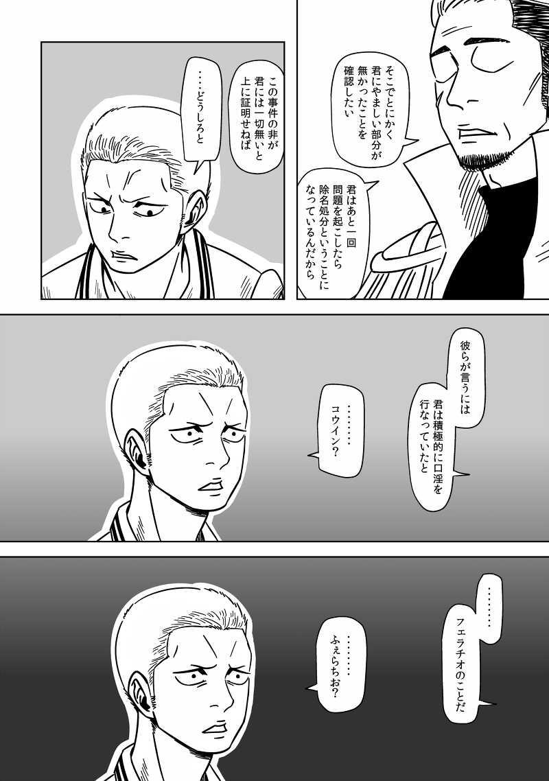 煙輪○-初辱編-