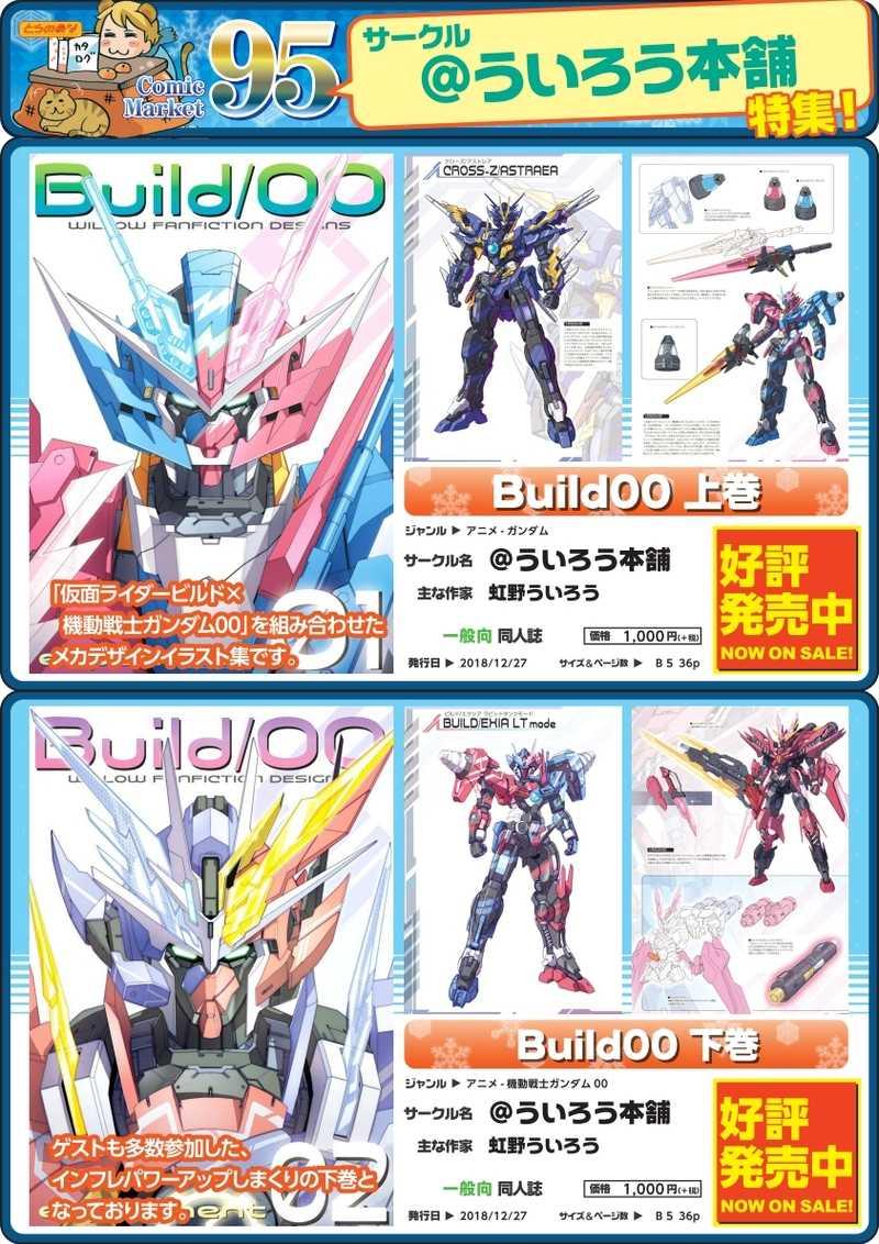 Build00 下巻