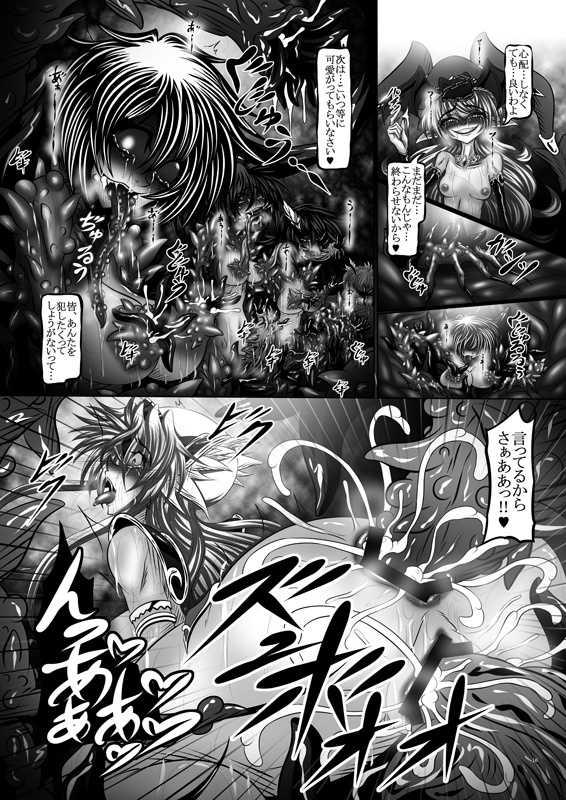 Dragon'sFall4-死姫と蛇姫-