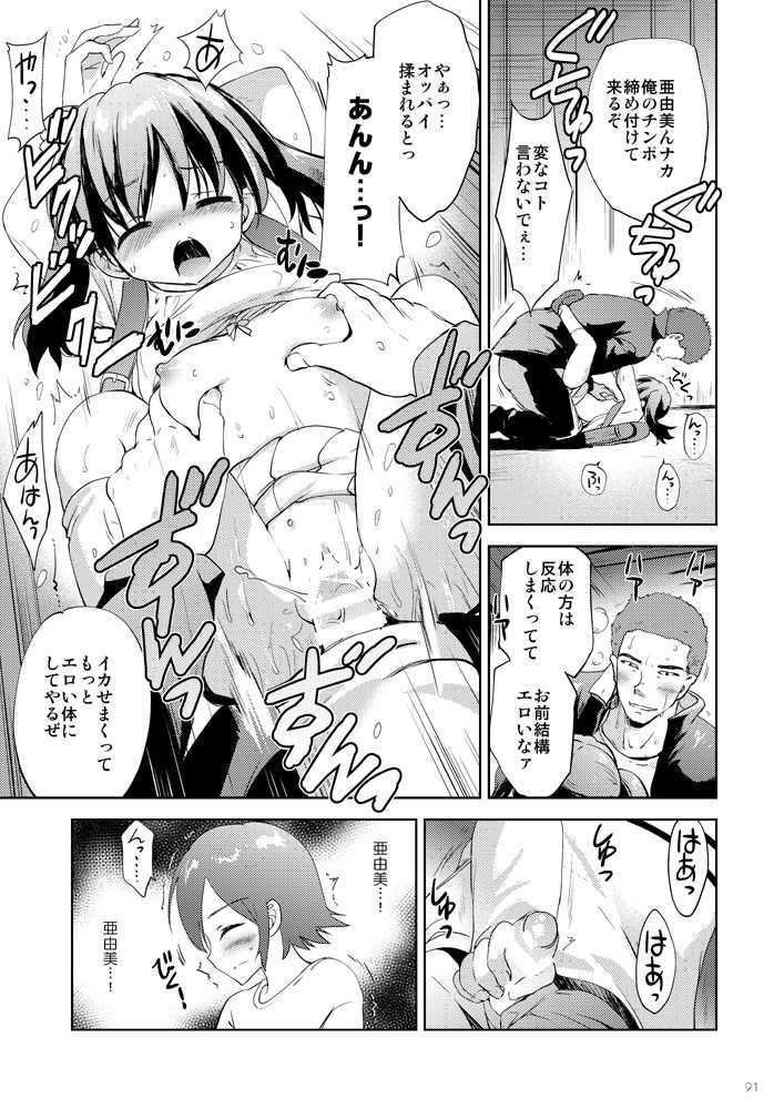 こりすやオリジナル総集編#08-1