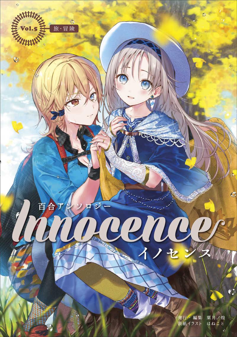 百合アンソロジーInnocence ーイノセンスー Vol.5 【旅・冒険】 [葉月ノ煌(はねこと)] 百合