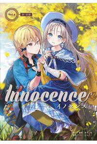 百合アンソロジーInnocence ーイノセンスー Vol.5 【旅・冒険】