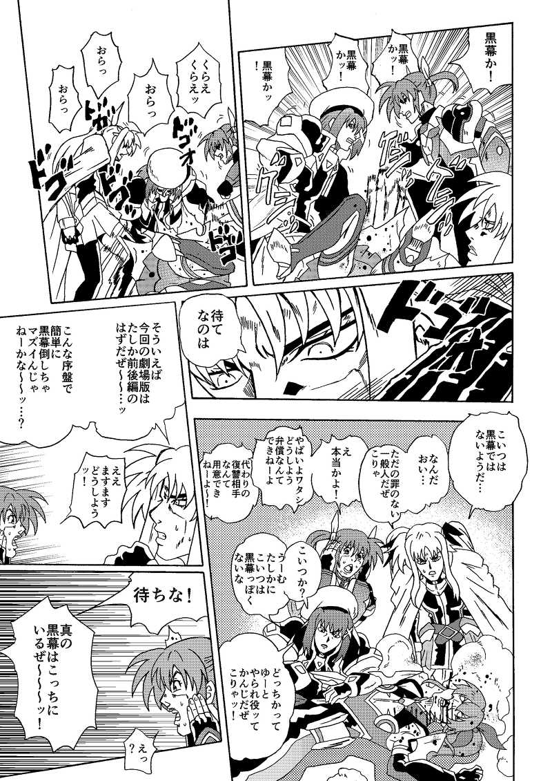 NANOHA'S BIZARRE ADVENTURE 「よろピくねぇ~」の巻