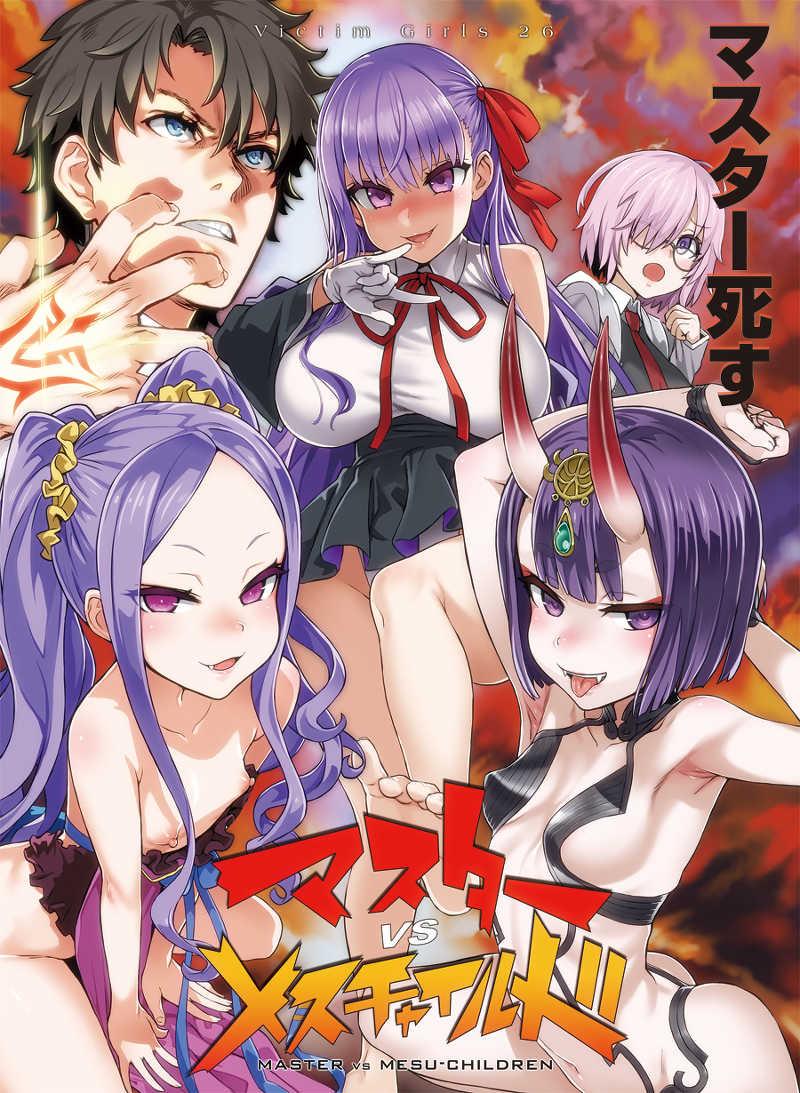 VictimGirls26 マスターvsメスチャイルド [Fatalpulse(朝凪)] Fate/Grand Order