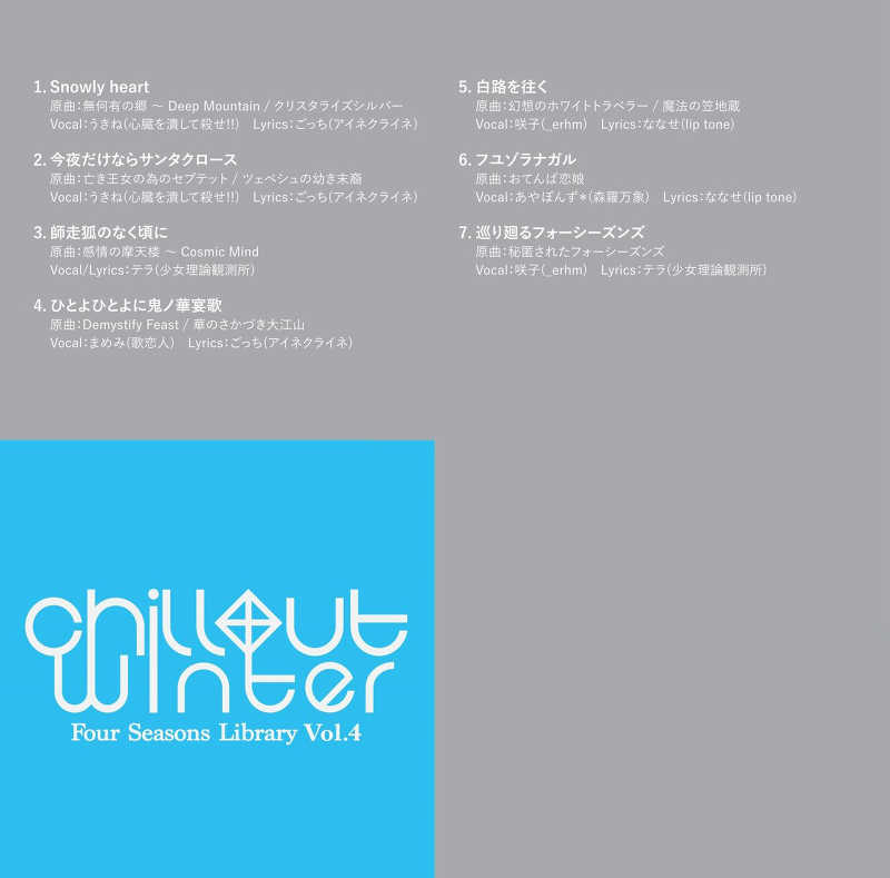Chillout Winter -Four Seasons Library vol.4-