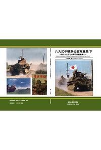八九式中戦車公表写真集下~知られたるわれ等の新鋭戦車4~