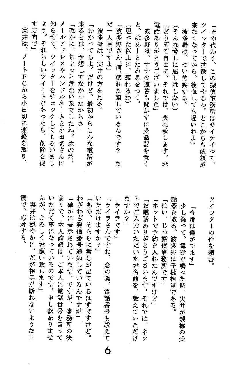 Signe de la romance deux - 恋の予感2 -
