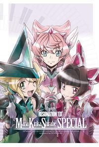 RESONATION-EX MKS SPECIAL