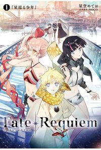 Fate/Requiem1『星巡る少年』