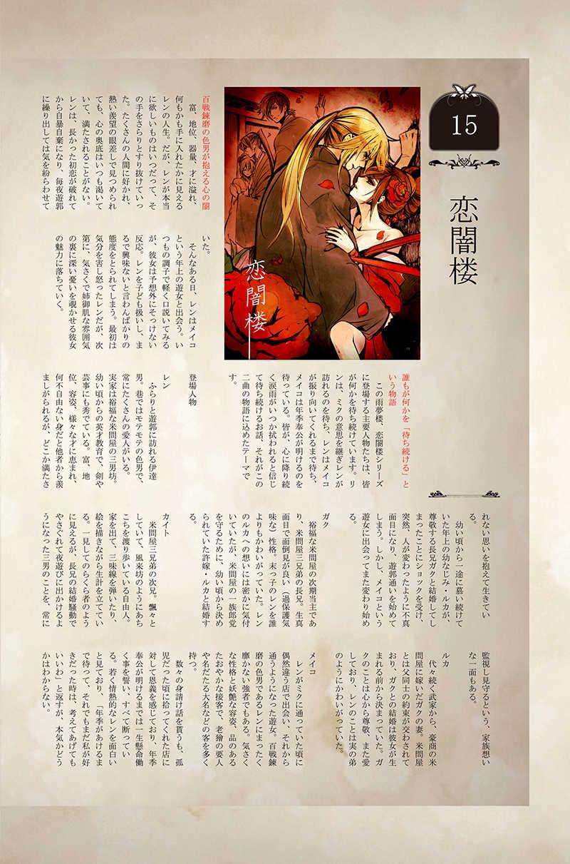 ひとしずく×やま△楽曲設定資料集vol.1
