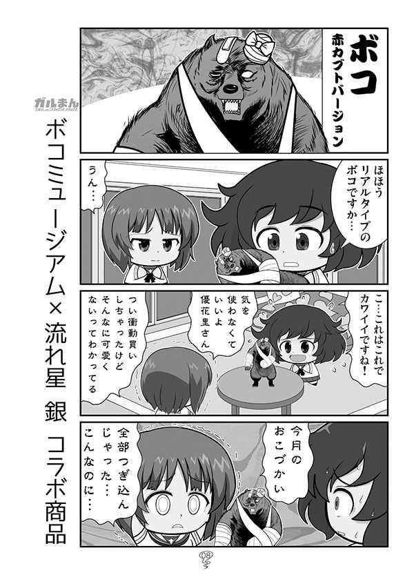 ガルまん総集編ギャラクシー