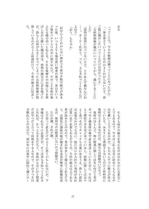 鶴丸国永の悪戯日記鍋