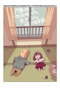 六畳一間でサバ缶喰うPと元アイドル佐久間まゆ#4