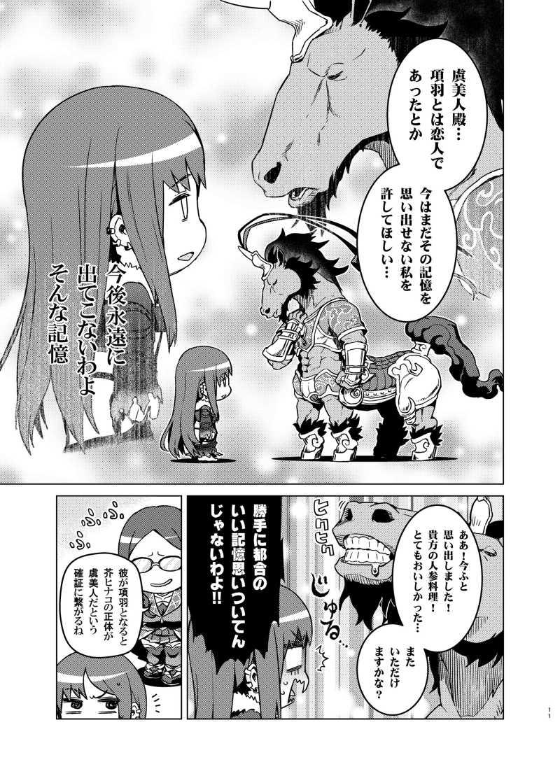雛芥子の女は人違い(馬)