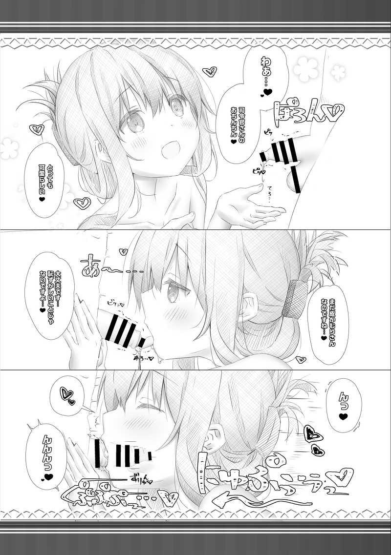 雷電姉妹と夜のデイリー任務 ショタ提督編