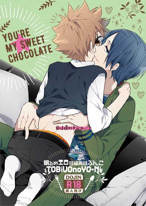 君は僕のチョコレート