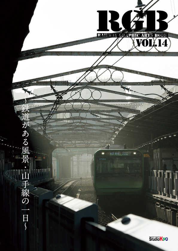 RGB VOL.14 [Studio Kyo(黒橋 葵)] 鉄道