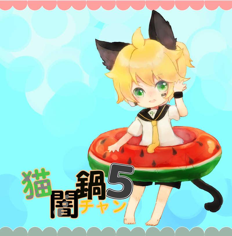 猫闇鍋チャン5