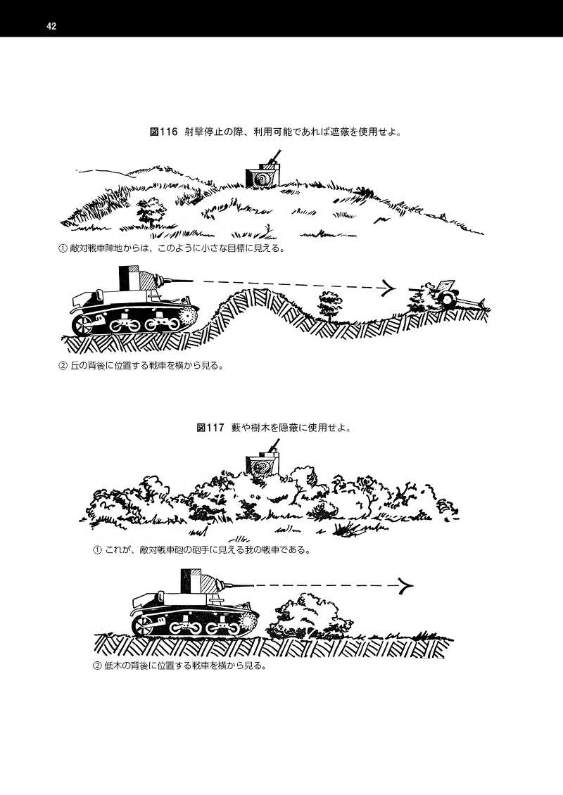 WW2米軍野戦教範 戦車小隊 下
