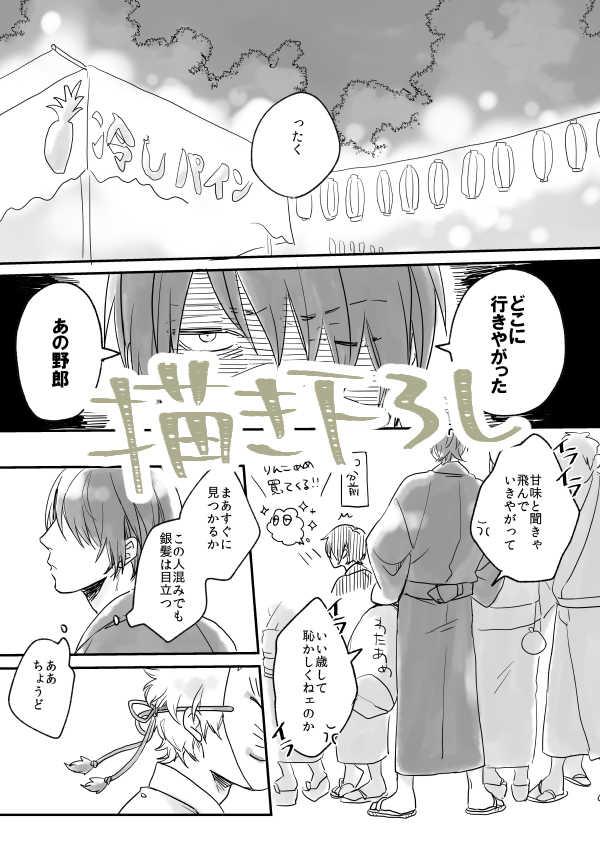 ニトロ飴再録集四人生賛歌