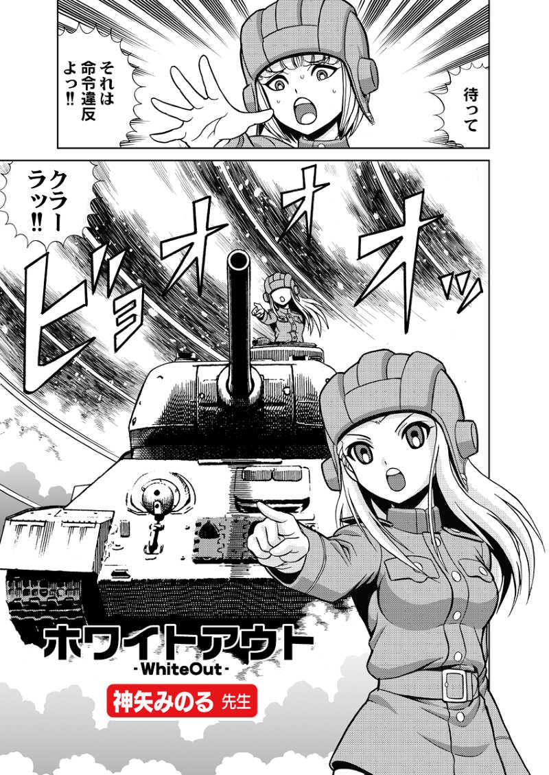 激突!女子高生お色気戦車軍団12巻