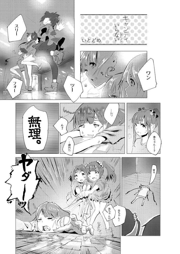 あんきら超☆合同誌 あんきら☆ぱらだいすぱーりー!