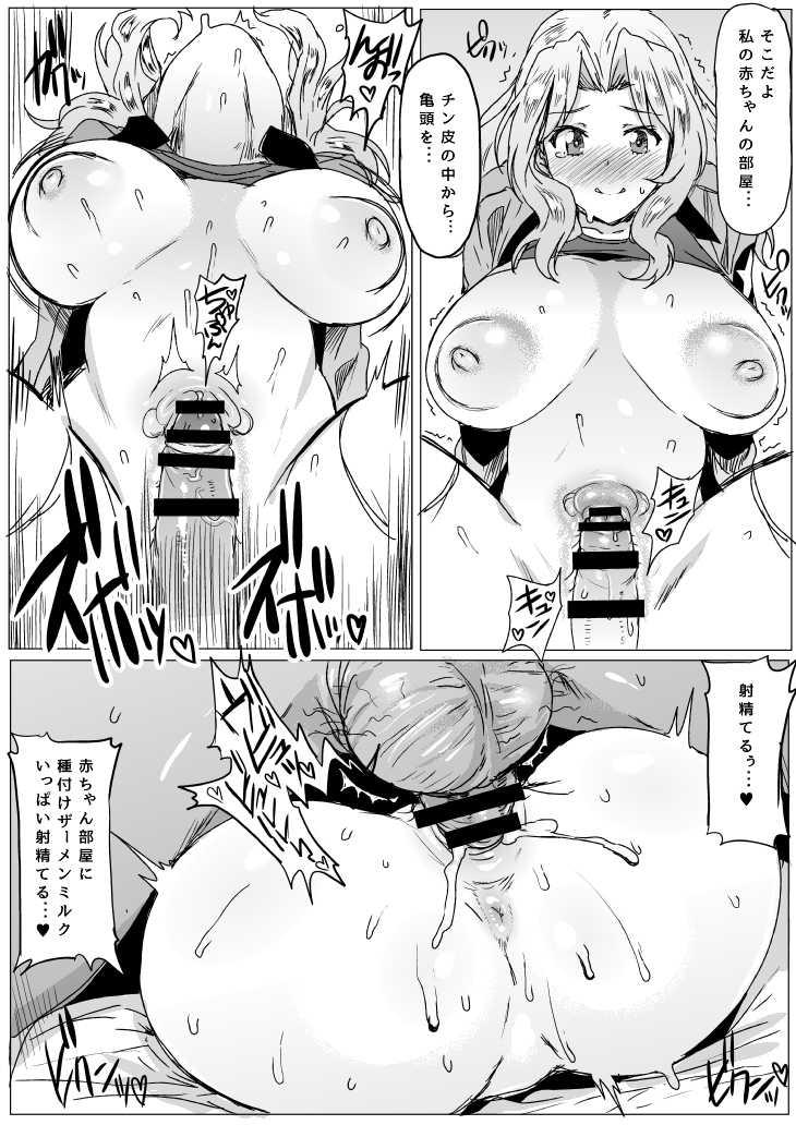 おケイさんとなら問題NOTHING!総集編